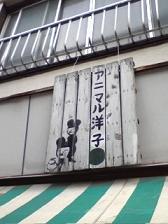 1023アニマル洋子.jpg