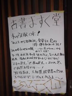 140710ますく堂2.jpg