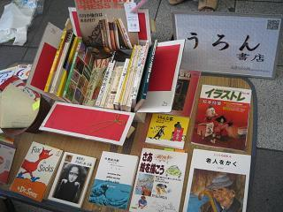仙台うろん書店.JPG