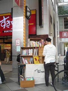 仙台BBS事務局.JPG