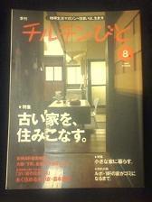 本105円「チルチンびと」.jpg